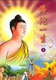 佛陀一生-第二册-儿童佛教读物-漫画-卡通-电子书结缘图片
